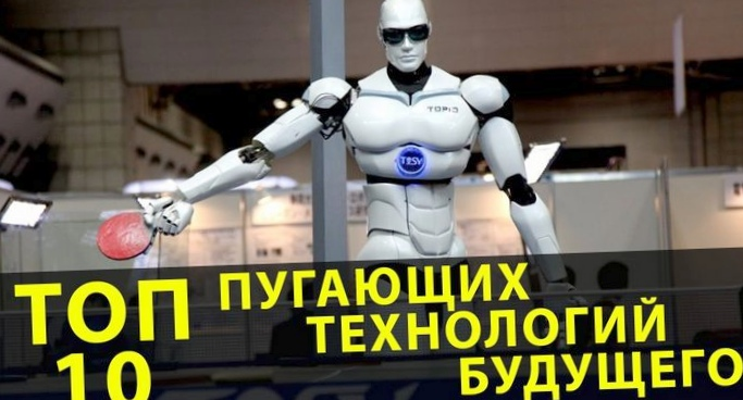 10 Пугающих технологий будущего