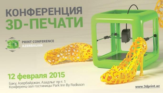 12 Февраля в конференц-зале гостиницы park inn состоится 3d print conference. baku