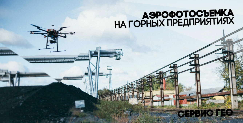 Аэрофотосъемка на карьере заменит маркшейдерские отделы
