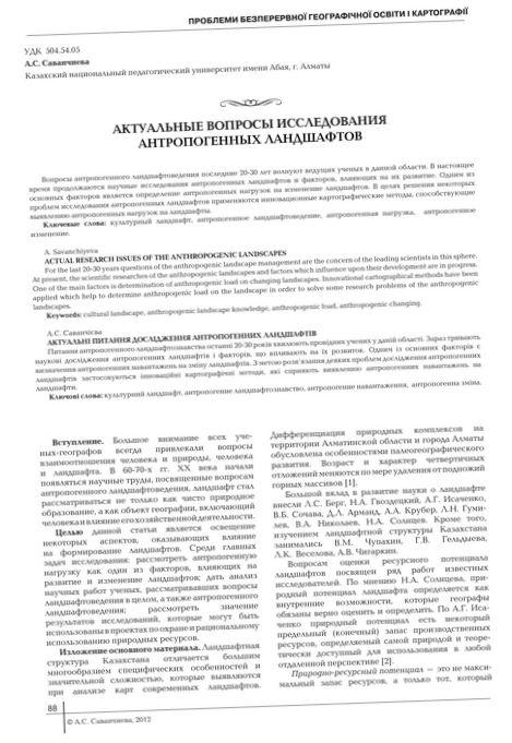 Антропогенные ландшафты.ландшафтоведение и взаимодействие природы и общества.