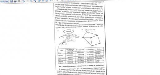 bazy-prostranstvennyh-dannyh-kak-modeli_1.jpg
