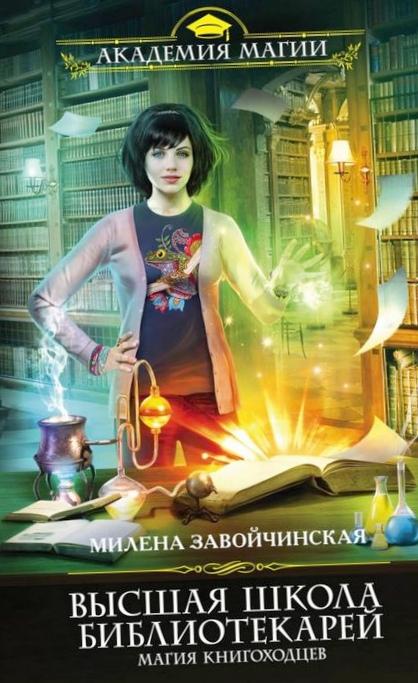 Белая магия: наука ичудо