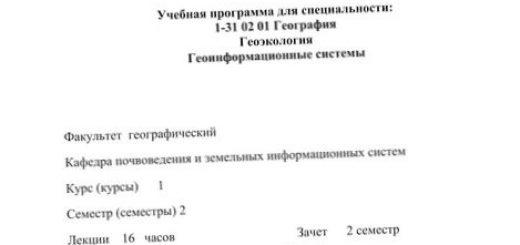 biogeohimicheskij-krugovorot-bik_1.jpg