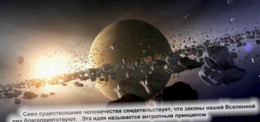 chelovekoljubivoe-mirozdanie-pochemu-vselennaja_1.jpg