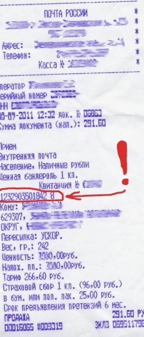 Что такое трек-код или почтовый идентификатор