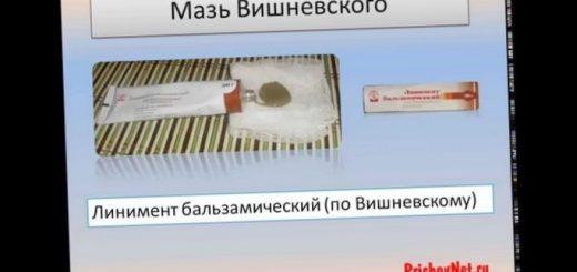 chudodejstvennye-svojstva-mazi-vishnevskogo_1.jpg