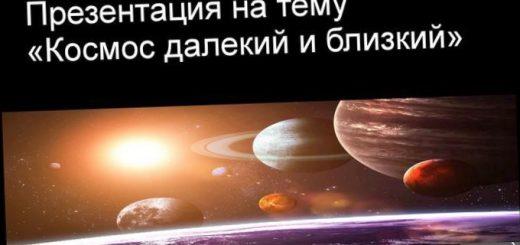 dalekij-i-blizkij-bajkonur_1.jpg