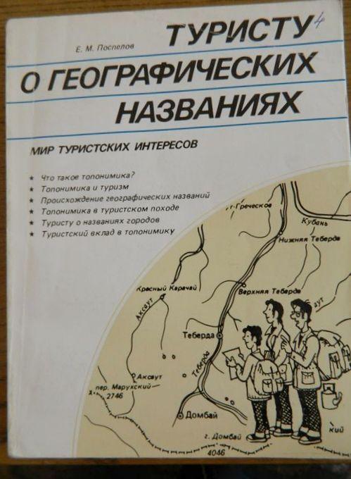 Детский и семейный туризм в ссср, россии, украине. станции юных туристов и детские туристические клубы