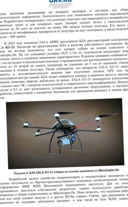 Дистанционно пилотируемые летательные аппараты как источник данных дистанционного зондирования земли