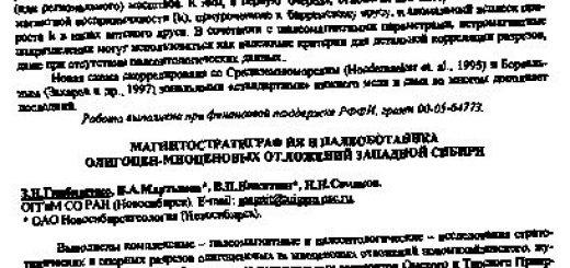 distancionnyj-analiz-posledstvij-poverhnostnyh_1.jpg