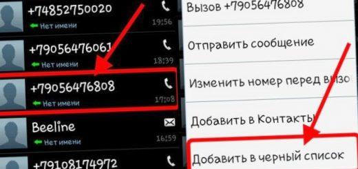 dobavlenie-polzovatelja-v-chernyj-spisok_1.jpg