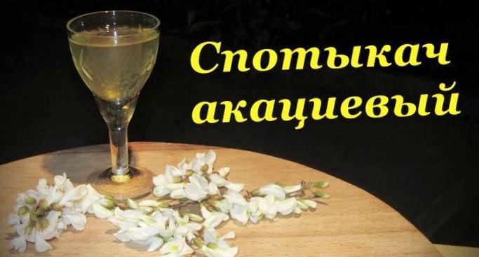 Домашнее вино из цветов акации