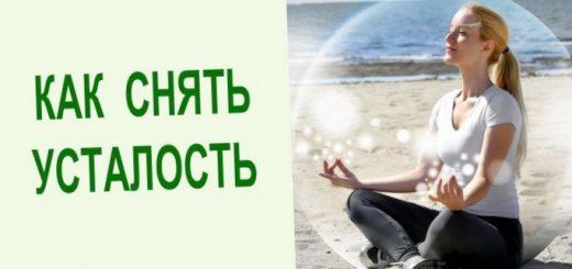 dostupnye-uprazhnenija-dlja-snjatija-naprjazhenija_1.jpg