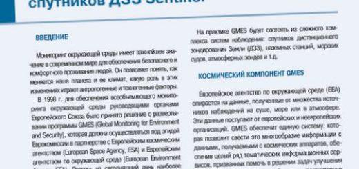 evropejskaja-programma-gmes-i-perspektivnaja_1.jpg