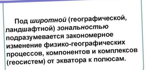 faktory-prostranstvennoj-fiziko-geograficheskoj_2.jpg