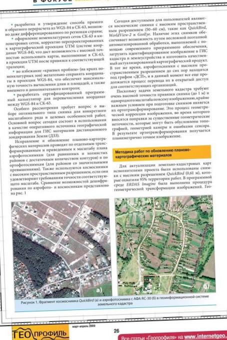 Формирование цифровой картосновы для создания государственного кадастра недвижимости