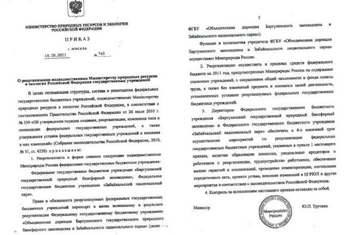 Генпрокуратура признала незаконным изъятие земель в нацпарке коми под золотодобычу