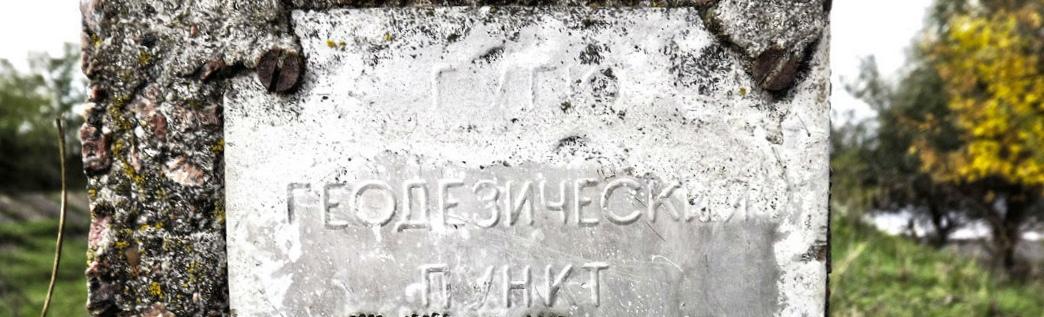 geodezicheskie-punkty-ischezajut-s-karty-rossii_1.jpg