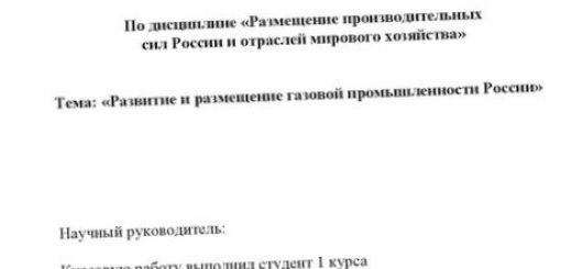 geografija-gazovoj-promyshlennosti-rossii-problema_1.jpg