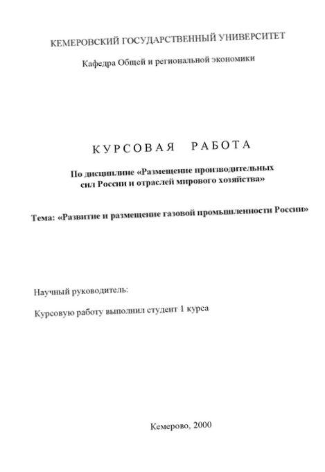 География газовой промышленности россии. проблема развития отрасли в условиях перехода к рыночным отношениям.