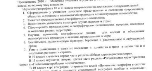 geografija-mirovyh-prirodnyh-resursov-prirodnye_1.jpg