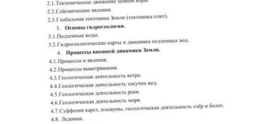 geologicheskaja-dejatelnost-rek-inzhenernaja_1.jpg
