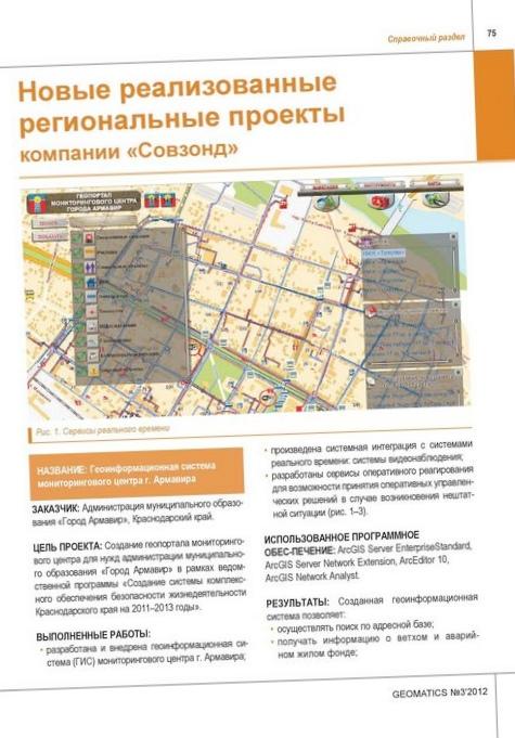 geoportal-imushhestvenno-zemelnogo-kompleksa_1.jpg