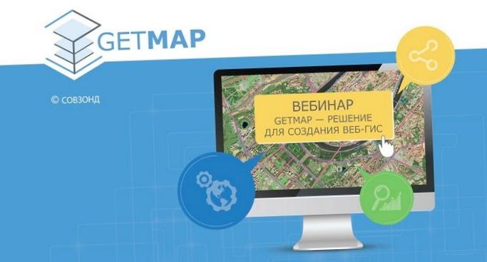 Getmap – новое решение для создания веб-гис