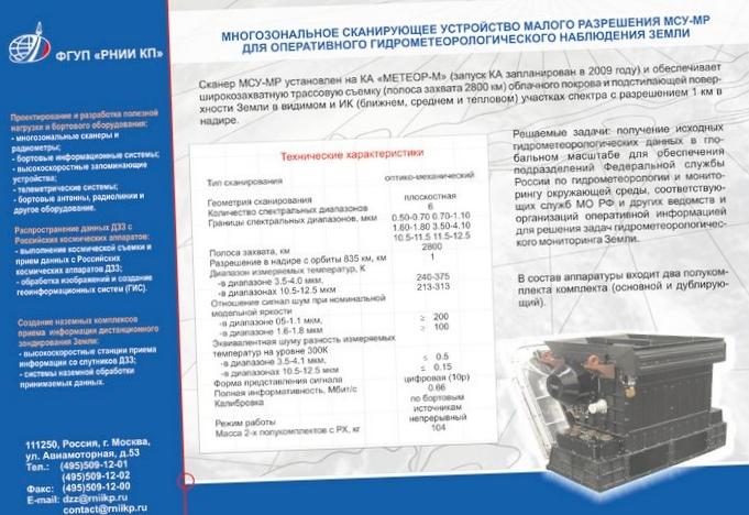 Гидрометеорологический и океанографический космический комплекс четвертого поколения «метеор мп»