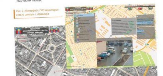 gis-dlja-monitoringovogo-situacionnogo-centra_1.jpg