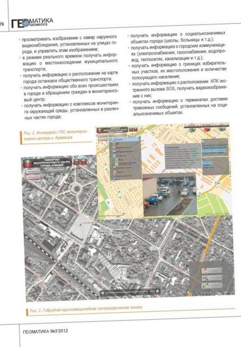 Гис для мониторингового ситуационного центра города армавир