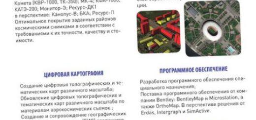 gk-skanjeks-stala-avtorizovannym-kartograficheskim_1.jpg