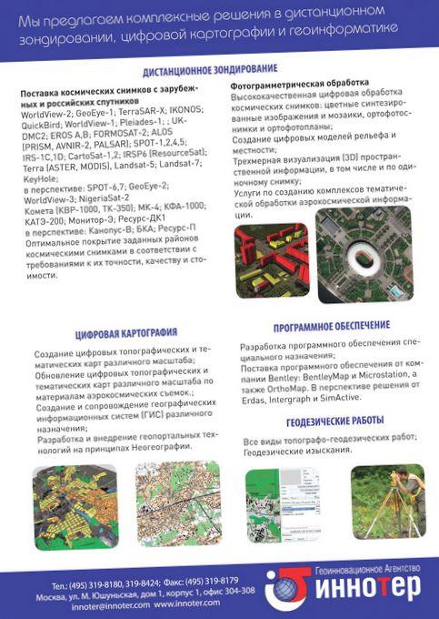 Гк «сканэкс» стала авторизованным картографическим партнером google в россии
