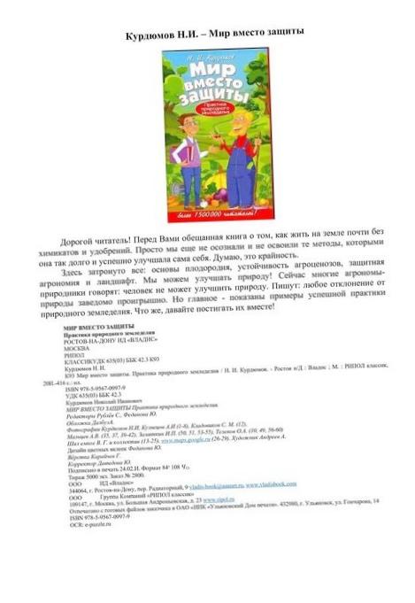 Главное о пермакультуре. николай курдюмов. из книги умная дача