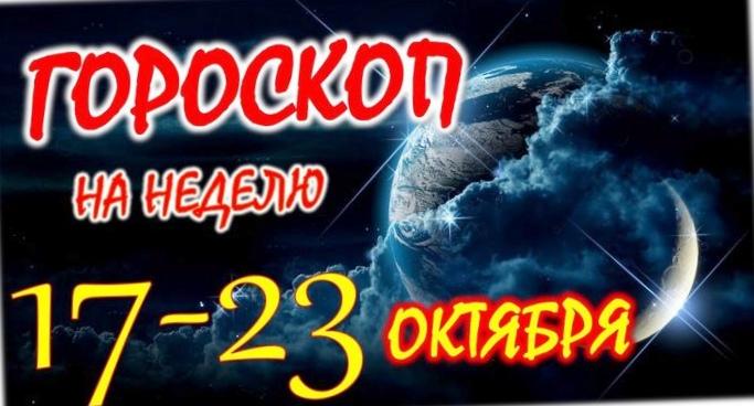 Гороскоп на неделю 17-23 октября 2017 года