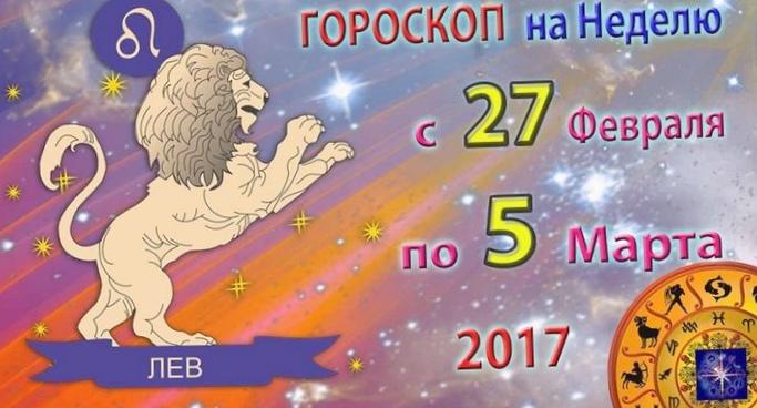 Гороскоп на неделю 27 февраля - 5 марта 2017 года
