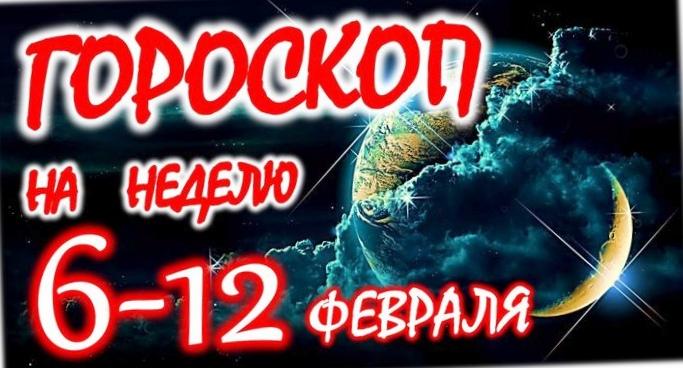 Гороскоп на неделю 6-12 февраля 2017 года