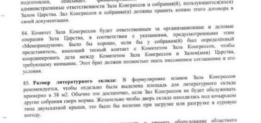 hronologija-prorokov-i-prorochestv-ch-32_1.jpg