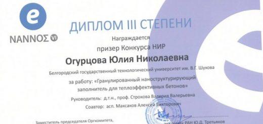 iii-gorodskaja-studencheskaja-olimpiada-po_1.jpg