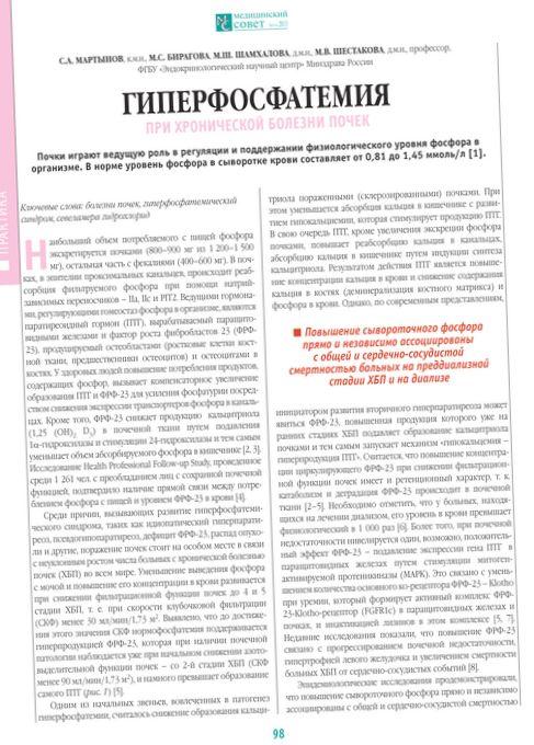 Ингибиторы протонной помпы повышают риск развития хронической болезни почек