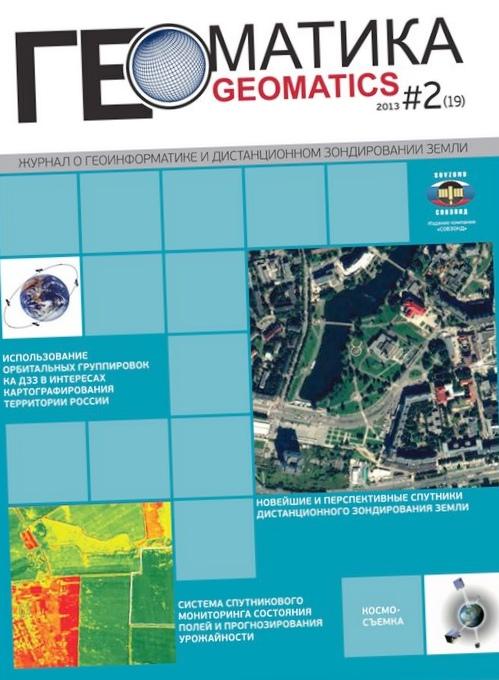Инновационный научно-образовательный центр «сгга-совзонд»