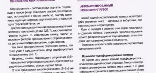 inventarizacija-gorodskih-zelenyh-nasazhdenij-i-ih_1.jpg