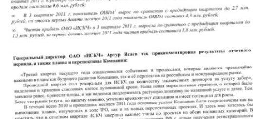 iskch-objavljaet-rezultaty-dejatelnosti-za-2010-g_1.jpg