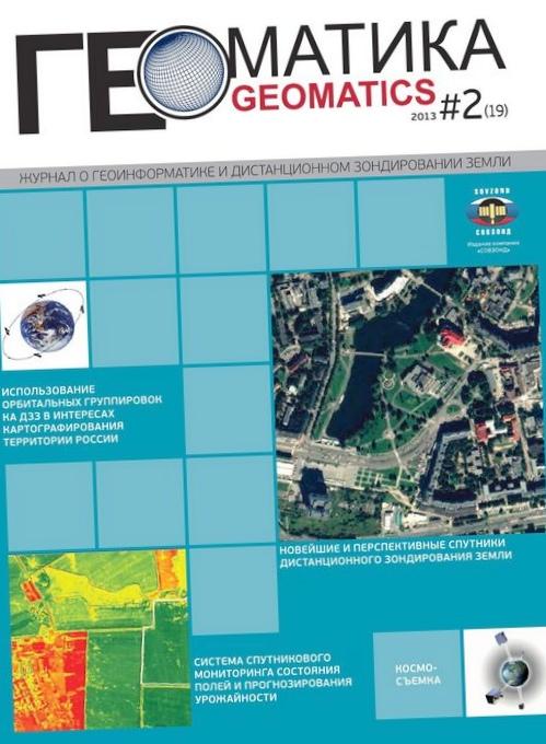 Использование орбитальных группировок ка дзз в интересах картографирования территории россии