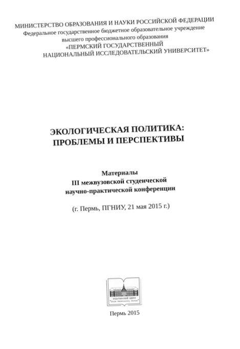 ispolzovanie-programmnogo-produkta-envi-dlja_1.jpg