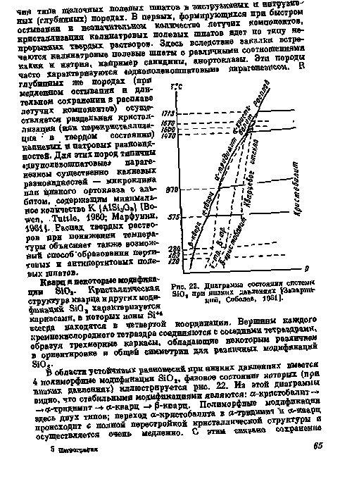 istorija-geologicheskogo-razvitija-dokembr-pz_1.jpg