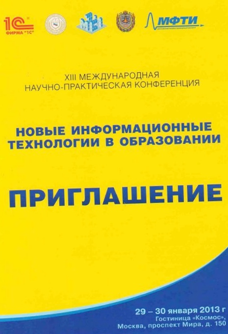 ix-mezhdunarodnaja-nauchno-prakticheskaja_1.jpg