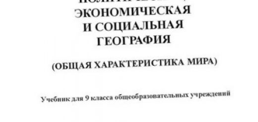 jekonomicheskaja-i-socialnaja-geografija-ee-mesto_1.jpg