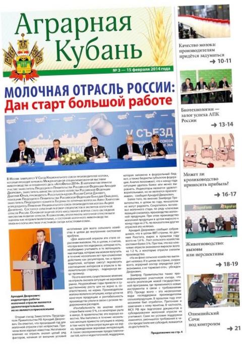 Эксперты оценили состояние озимых в белгородской области и дали рекомендации по уходу за ними