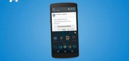 kak-sdelat-skrinshot-na-android-versii-4-0_1.jpg
